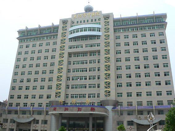 耒阳市中医院